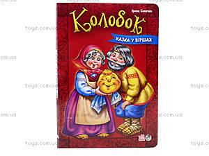 Детские сказки в стихах «Колобок», М228012У, цена