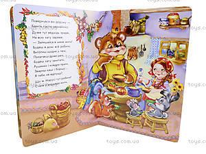 Детские сказки в стихах «Маруся та медведь», М228001У, купить