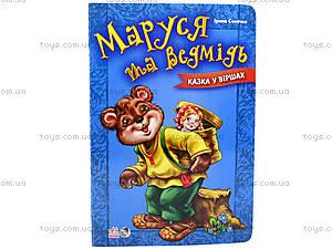 Детские сказки в стихах «Маруся та медведь», М228001У, отзывы