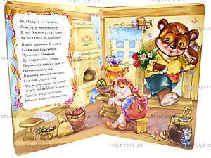 Детские сказки в стихах «Маруся та медведь», М228001У, цена