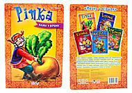 Детские сказки в стихах «Репка», М228011У, фото