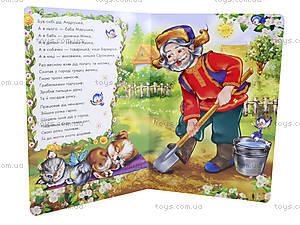 Детские сказки в стихах «Репка», М228011У, отзывы