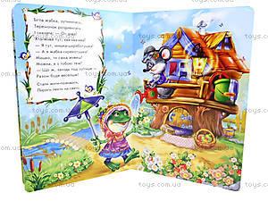 Детские сказки в стихах «Теремок», М228013У, купить