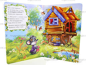 Детские сказки в стихах «Теремок», М228013У, отзывы