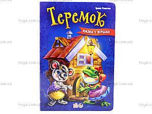 Детские сказки в стихах «Теремок», М228013У, цена