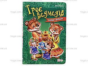 Сказки в стихах «Три медведя», М20161УМ228003У