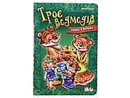 Сказки в стихах «Три медведя», М20161УМ228003У, купить