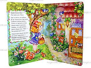 Книга «Сказки в стихах: Три медведя», М20162РМ228004Р, купить