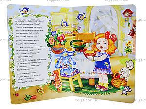 Книга «Сказки в стихах: Три медведя», М20162РМ228004Р, фото
