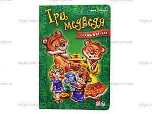 Книга «Сказки в стихах: Три медведя», М20162РМ228004Р, цена