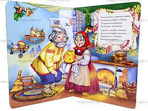 Сказки в стихах «Колобок», М228006Р, купить