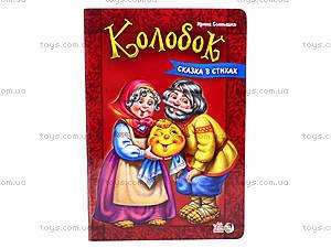 Сказки в стихах «Колобок», М228006Р, цена