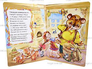 Сказки в стихах «Маша и медведь», М228002Р, купить