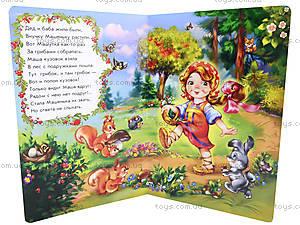 Сказки в стихах «Маша и медведь», М228002Р, отзывы