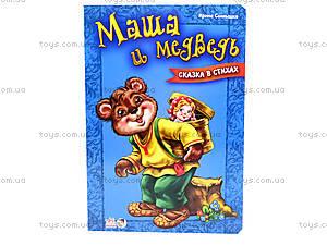 Сказки в стихах «Маша и медведь», М228002Р, цена