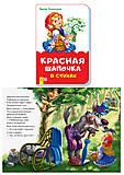 Сказки в стихах (на скобе): Красная шапочка в стихах (рус) , М680005Р, отзывы