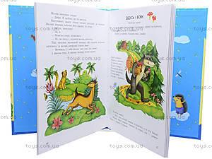 Сказки дочке и сыночку «Любимые сказки», С193002УС15767У, фото