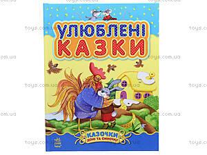 Сказки дочке и сыночку «Любимые сказки», С193002УС15767У, отзывы