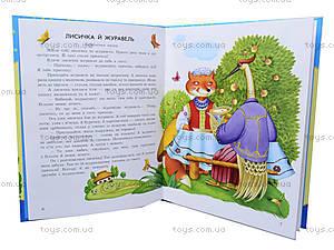 Сказки дочке и сыночку «Любимые сказки», С193002УС15767У, игрушки