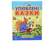 Сказки дочке и сыночку «Любимые сказки», С193002УС15767У