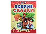Детская книга «Добрые сказки», С193003Р, игрушки