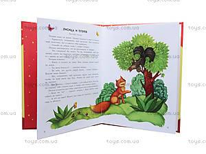 Детская книга «Добрые сказки», С193003Р, фото