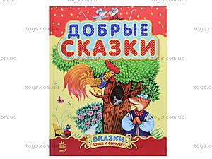 Детская книга «Добрые сказки», С193003Р