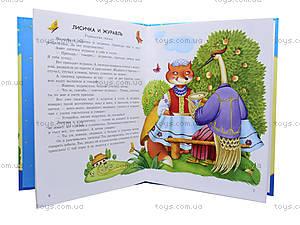 Сказки для дочки и сыночка «Любимые сказки», С193001РС15766Р, фото