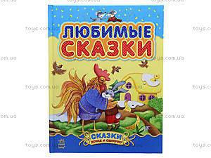 Сказки для дочки и сыночка «Любимые сказки», С193001РС15766Р, отзывы