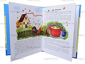 Сказки для дочки и сыночка «Любимые сказки», С193001РС15766Р, игрушки