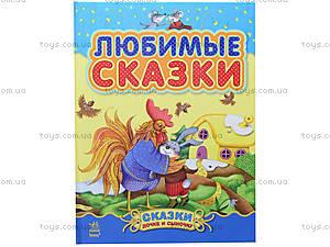 Сказки для дочки и сыночка «Любимые сказки», С193001РС15766Р