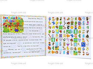 Сказочки-читалочки «Желтая», 5656, купить