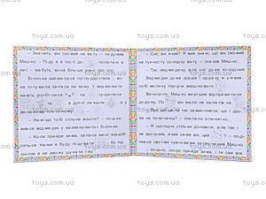 Сказочки-читалочки «Желтая», 5656, фото