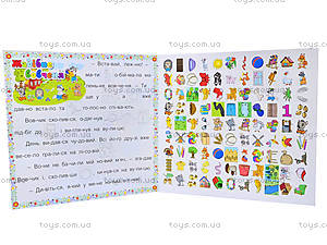 Детская книжка «Сказочки-читалочки», синяя, 5632, купить