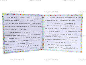 Детская книжка «Сказочки-читалочки», синяя, 5632, фото