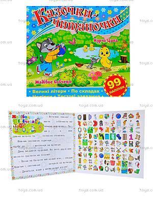Детская книжка «Сказочки-читалочки», синяя, 5632