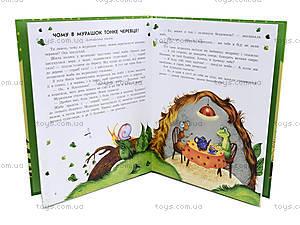 Сказки дочке и сыночку «Лесные сказки. Сборник 1», С193006У, купить