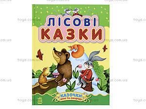 Сказки дочке и сыночку «Лесные сказки. Сборник 1», С193006У, цена
