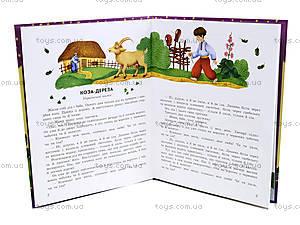 Сказки дочке и сыночку «Маленькие сказки. Сборник 1», С193005У, купить