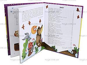 Сказки дочке и сыночку «Маленькие сказки. Сборник 1», С193005У, фото