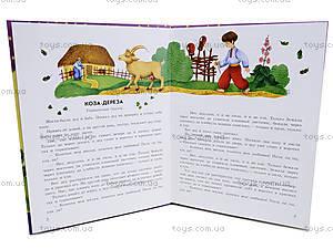 Сказки для дочки и сыночка «Маленькие сказки. Сборник 1», С193008Р, купить