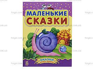 Сказки для дочки и сыночка «Маленькие сказки. Сборник 1», С193008Р, цена