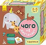 """Набор карточек """"Чего не хватает? Животные"""" (укр), КН974001У, купить"""