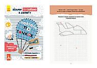 """Книга """"ДжоуIQ. Повтори по точкам"""", на украинском, КН939005У, купить"""