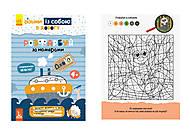 """Книга """"ДжоуIQ. Раскрась по номерам"""", на украинском, КН939010У, отзывы"""