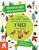 Монтессори: Мир достижений. Моя первая книга с фантастическими наклейками. В лесу (У), КН1067001У
