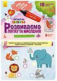 """Карточки """"Пиши. Стирай. Изучай. Развиваем логику и мышление"""" 4+ (Укр) , КН825002У, цена"""