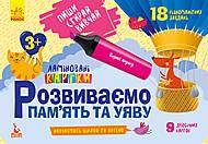 """Карточки """"Пиши. Стирай. Изучай. Развиваем память и внимание"""" (Укр) , КН825001У, интернет магазин22 игрушки Украина"""