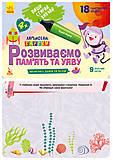 """Карточки """"Пиши, стирай, изучай: Развиваем память и воображение"""" (Укр) , КН825004У, фото"""