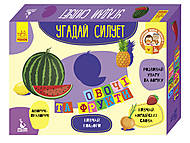 """Набор """"Угадай силуэт. 2+ Овощи и фрукты"""" 30 карточек , КН829001УА"""